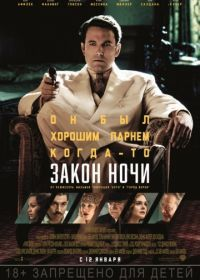 Закон ночи (2016) Live by Night
