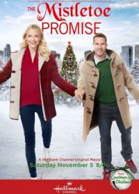 Рождественское обещание (2016) The Mistletoe Promise