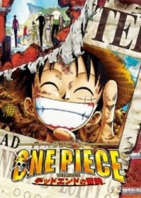 Ван-Пис 4 (2003) One Piece Movie 4: Dead End no Bouken