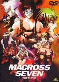 Макросс 7 (1995) Macross 7: Ginga ga ore o yondeiru! / Macross 7 the Movie: The Galaxy's Calling Me!