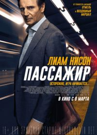 Пассажир (2018) The Commuter