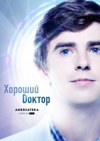 Хороший доктор (2017-2020) The Good Doctor
