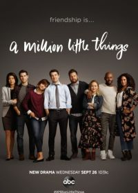 Миллион мелочей (2018-2020) A Million Little Things