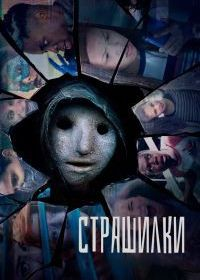 Страшилки (2017-2019) Creeped Out