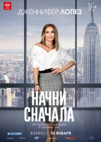 Начни сначала (2018) Second Act