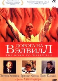 Дорога на Вэлвилл (1994) The Road to Wellville