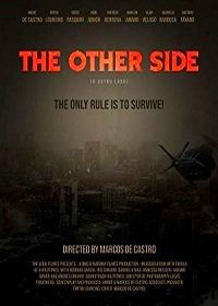Мир иной (2018) The Other Side
