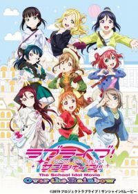 Живая любовь! Сияние! Фильм (2019) Love Live! Sunshine!! The School Idol Movie Over The Rainbow