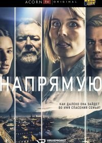 Напрямую (2019) Straight Forward