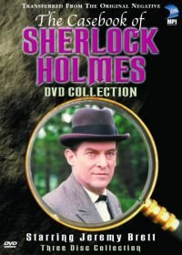 Архив Шерлока Холмса (1991-1993) The Case-Book of Sherlock Holmes