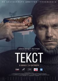Текст (2019)