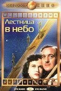 Лестница в небо (1946) A Matter of Life and Death