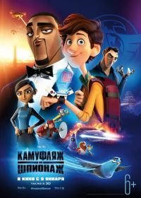 Камуфляж и шпионаж (2019) Spies in Disguise