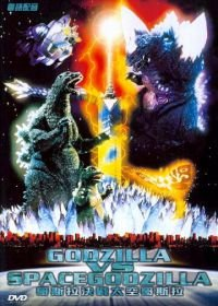 Годзилла против СпэйсГодзиллы (1994) Gojira vs. Supesugojira